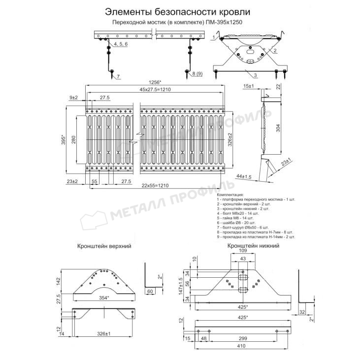 Переходной мостик дл. 1250 мм (3011) ― заказать по умеренным ценам (2660 руб.) в Воронеже.