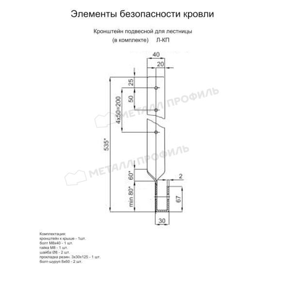 Кронштейн подвесной для лестницы (9005) ― купить по приемлемым ценам ― 220 руб..