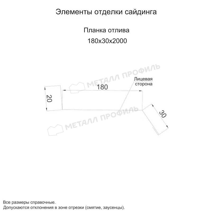 Планка отлива 180х30х2000 (ПРМ-02-7024-0.5) ― заказать по доступной стоимости () в Москве.