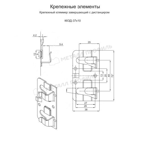 Крепежный кляммер завершающий с дистанциром 37х10 (ПО-ОЦ-01-7004-1.2), который можно приобрести по 12.50 руб..