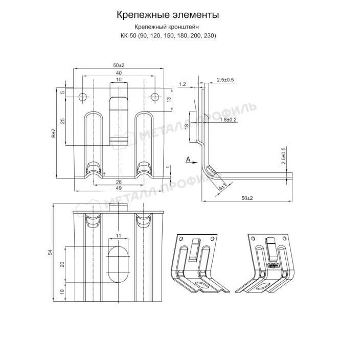 Кронштейн КК-50 (ОЦ-01-БЦ-1.2), цена 0.30 руб.: купить в Минске.