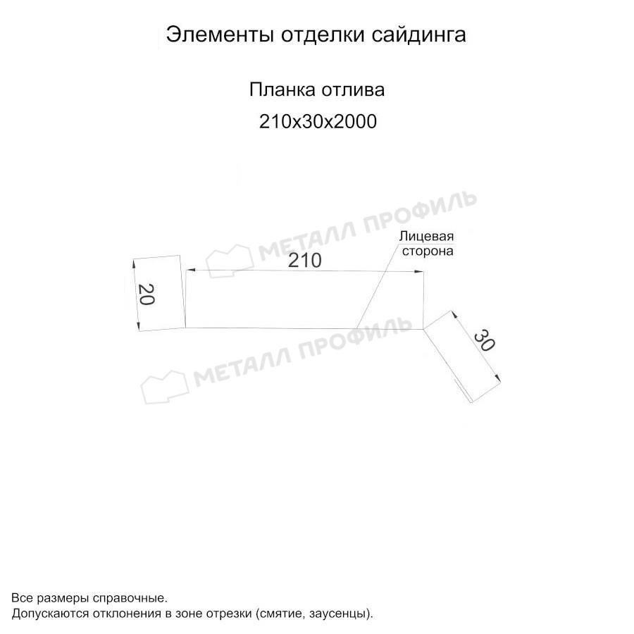 Планка отлива 210х30х2000 (ПРМ-02-7024-0.5) приобрести в Новомосковске, по стоимости 675 руб..