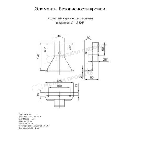 Кронштейн к крыше для лестницы (6005) заказать в Златоусте, по стоимости 220 руб..