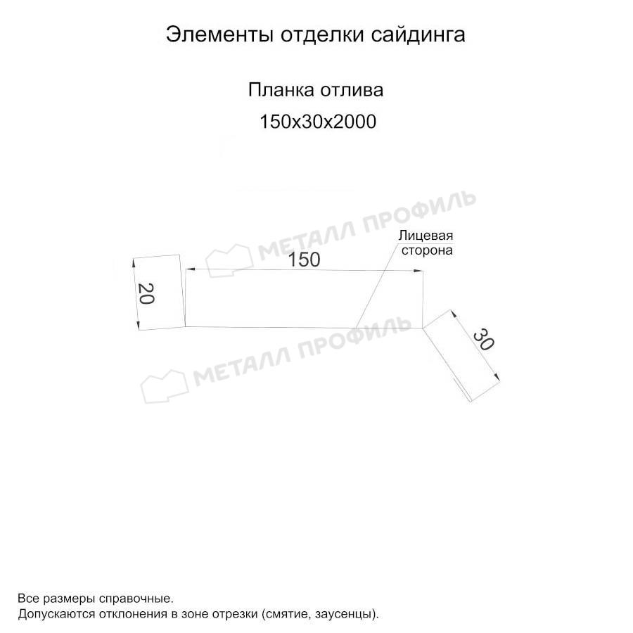 Планка отлива 150х30х2000 (ПРМ-02-7024-0.5) ― приобрести по приемлемым ценам ― 525 руб..