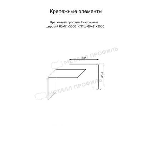 Крепежный профиль Г–образный широкий 60х81х3000 (ОЦ-01-БЦ-1.2), стоимость 415.50 руб.: купить в Нижнем Новгороде.